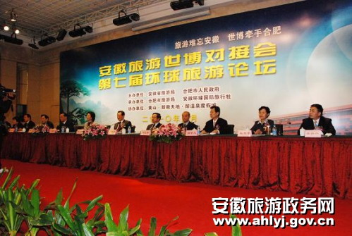 Anhui's tourism gears up for the Expo
